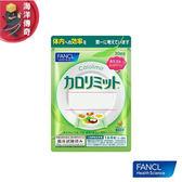【海洋傳奇】【日本出貨】FANCL 芳珂 青春美麗錠 120粒 (30日份)