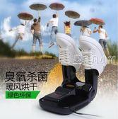 烘鞋器 烘鞋器烘鞋機干鞋器烤鞋器烘干器定時除臭殺菌可伸縮正品 非凡小鋪