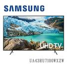 【期間限定 送基本安裝】SAMSUNG 三星 UA43RU7100WXZW 43吋 4K UHD 液晶電視