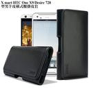 X_mart HTC One X9/ Desire 728 型男羊皮橫式腰掛皮套