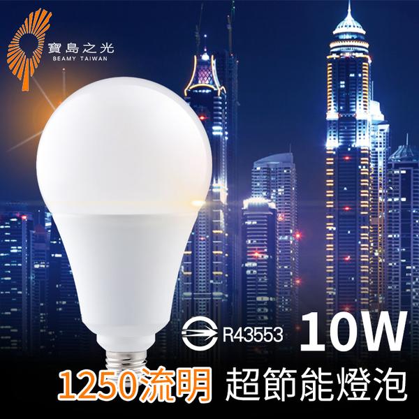 ◆寶島之光 GLD-G10DFG 10W 超節能燈泡 LED燈泡 E27 無藍光 省電燈泡 LED球泡燈 電燈泡 易省球泡