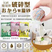 *KING WANG*【單包】寵喵樂《第三代破碎型/仿礦豆腐砂》多種香味 每包:6L(約2.5kg)可沖馬桶