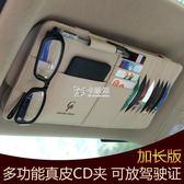 尾牙鉅惠光盤包 王子汽車Cd夾遮陽板收納包多功能光盤套車載用碟片套夾卡片夾 卡菲婭