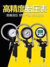 胎壓錶氣壓錶高精度帶充氣汽車輪胎壓監測器...