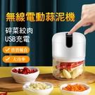 食物調理機/料理機 USB電動蒜泥機 250ml 攪蒜泥 切蒜機 碎肉機 蒜泥機 蒜末 切蔥 攪拌器 攪拌機