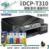 [搭1黑3彩原廠墨水] Brother DCP-T310 原廠大連供印表機 原廠保固