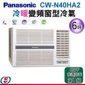 【信源】 6坪【Panasonic國際牌(冷暖變頻)窗型冷氣】CW-N40HA2 (含標準安裝)