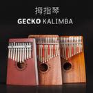 【Dora】GECKO 17音 桃花芯木 拇指琴 卡林巴琴 kalimba 手指鋼琴 奧福樂器