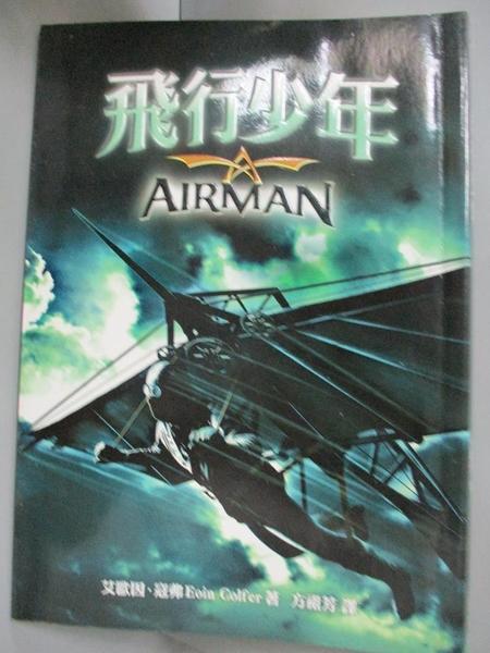 【書寶二手書T1/一般小說_JAM】飛行少年_Eoin Colfer
