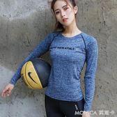 健身服長袖T恤女春秋修身顯瘦跑步瑜伽服運動長袖T恤 莫妮卡小屋