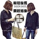 EASON SHOP(GW9050)韓版...