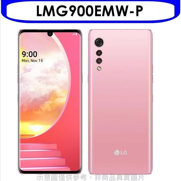 LG樂金【LMG900EMW-P】5G智慧手機6G/128G/VELVET櫻花幕斯手機粉紅色
