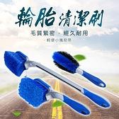 【輪胎清潔刷】輪轂專用刷 汽車用輪胎刷 車載輪轂去污刷 輪框清潔刷 洗胎刷