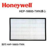 Honeywell 空氣清淨機原廠HEPA濾心16600 適用機型:Honeywell清淨機16600送加強型活性碳濾網2組