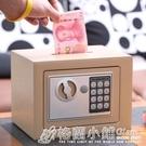Wontel全鋼保險櫃家用迷你入牆小型保管箱儲蓄罐17電子密碼保險箱ATF 萬聖節鉅惠