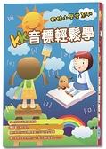 【停看聽音響唱片】【DVD】奶娃小學堂:KK音標輕鬆學
