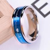 可轉動心電圖戒指情侶一對藍色個性潮人男士指環霸氣學生配飾品女 歌莉婭