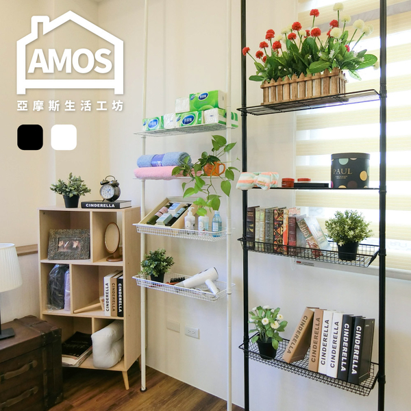 置物架 收納架 層架【TAW007】鐵藝頂天立地雙盤雙籃置物收納架 Amos