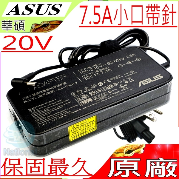 ASUS UX561,UX580,FX570,150W 充電器(原廠)-華碩 20V,7.5A,UX561U,UX561UD,UX561UN,FX570UD,ADP-150CH B