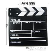 小黑板家用裝飾小黑板 電影拍板場記板導演板攝影道具創意留言板20*20cm 【全館免運】