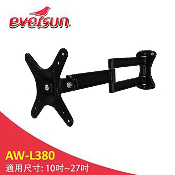 Eversun AW-L380/10-27吋手臂式 液晶電視 壁掛架