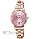 LICORNE 永恆時光系列 優雅手錶-粉X玫瑰金