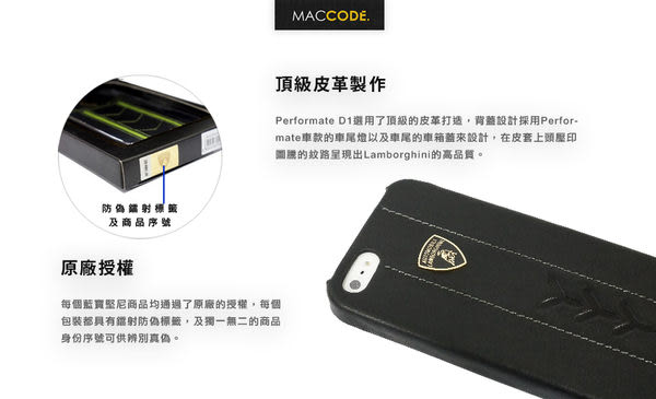 Lamborghini 藍寶堅尼 Performate D1 頂級真皮 背蓋 iPhone SE / 5S / 5 專用 免運費