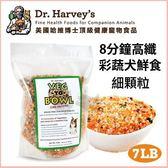 *WANG*【7磅-含運】哈維博士_8分鐘高纖彩蔬犬鮮食_小顆粒