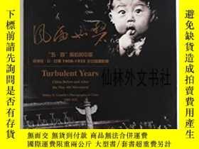二手書博民逛書店【罕見】1999年出版 1908年-1932年《5月4日運動前後的中國》Y27248 出版1999