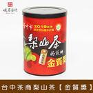 2019春中部地區優質茶評鑑 清香烏龍茶【金質獎】 ,單罐
