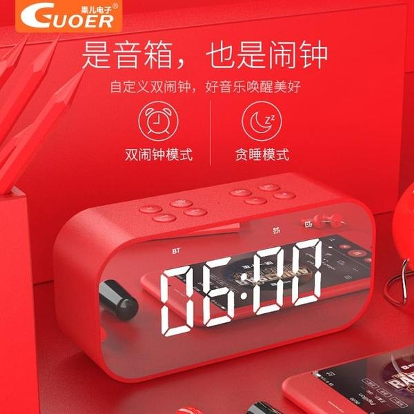 音樂鬧鐘創意床頭夜光數字時鐘功能音響
