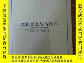 二手書博民逛書店罕見意識形態與烏托邦Y263298 曼海姆 中國社會科學出版社
