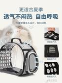 寵物背包 貓包透明包貓咪外出便攜包出門貓籠狗狗用品寵物包太空艙YYJ【免運快出】