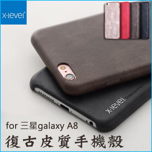 復古皮質手機殼 三星A8 X-level 復古系列 裡外全皮質/手感舒適/鏡頭保護/手工折邊/精緻皮料保護殼