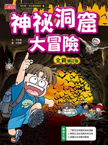 我的第一本科學漫畫書9:神祕洞窟大冒險【絕版售完為止】