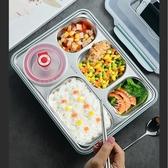 便當盒飯盒快餐盒食堂餐盤304不銹鋼帶蓋分格【極簡生活】