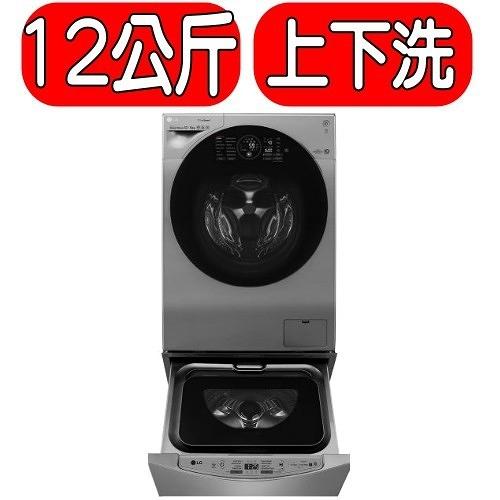 LG樂金【WD-S12GV+WT-D200HV】12+2公斤 TWINWash 雙能洗(蒸洗脫烘)洗 優質家電