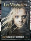 挖寶二手片-0B05-650-正版DVD-電影【悲慘世界】-休傑克曼 安海瑟薇 羅素克洛 亞曼達賽芙莉(直購價)