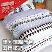 雙人床包兩用被四件組【地中海、加厚鋪棉床包】絲絨棉感、床包式、柔順觸感
