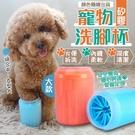 寵物矽膠洗腳杯 大款 可深入縫隙清潔效果好 寵物美容洗爪器 潔足杯【TA0502】《約翰家庭百貨