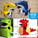 [拉拉百貨]DIY造型紙箱 表演道具 兒童鯊魚恐龍 救護車警車造型紙箱 可穿紙箱 道具