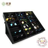18格太陽鏡架子眼鏡展示盒 眼鏡收納盒櫃檯展示架地攤擺放盒XW