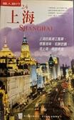 (二手書)上海