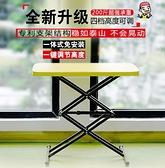 餐桌 折疊餐桌簡易家用陽台小戶型飯桌便攜擺攤方桌升降電腦學習書桌子【幸福小屋】