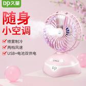usb風扇 久量噴霧風扇USB充電迷你可攜式辦公室桌面學生宿舍小風扇 2色