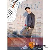 i Touch(就是愛彈琴) 第58輯【鋼琴譜/五線譜/鋼琴教學】