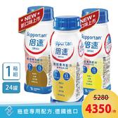 送相關奶粉體驗包【具實體店面】倍速癌症專用配方(水果/卡布/鳳梨)24罐/箱 德國進口