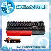 A4雙飛燕 Bloody B975全彩橘軸電競機械式鍵盤