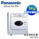 Panasonic國際 5公斤乾衣機【NH-50V】