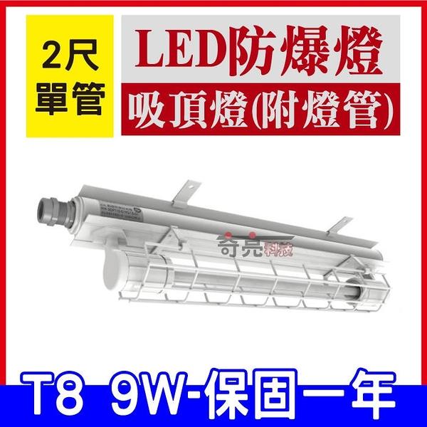 【奇亮科技】含稅 LED防爆燈具 吸頂燈 2尺單燈 附LED燈管